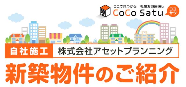 ここで見つかる 札幌お部屋探し CoCo Satu(ココサツ)