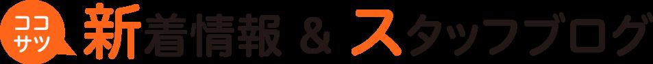 札幌の賃貸物件・賃貸情報/スタッフブログ・新着情報